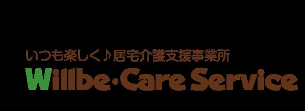 群馬県高崎市の居宅介護支援事業所ウィルビ・ケアサービス – 公式サイト